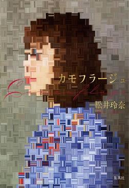 【電子特別版】カモフラージュ(松井玲奈 刊行記念インタビュー付)-電子書籍