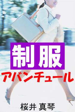 制服アバンチュール-電子書籍