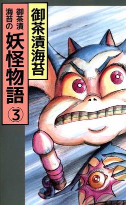 御茶漬海苔の妖怪物語 3巻-電子書籍