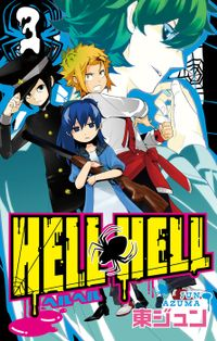 HELL HELL 3巻