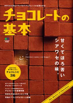 チョコレートの基本-電子書籍