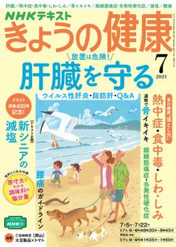 NHK きょうの健康 2021年7月号-電子書籍