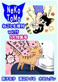ねことも増刊 vol.19