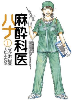麻酔科医ハナ : 1-電子書籍