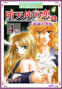 堕天使の恋~もう一つの薔薇の聖痕『フレイヤ連載』  4話-電子書籍