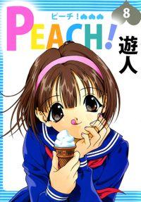 PEACH! 8巻