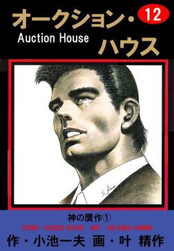 オークション・ハウス (12)-電子書籍