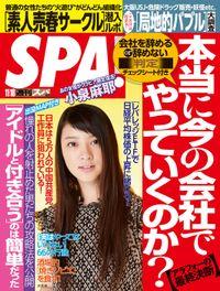 週刊SPA! 2014/11/18号