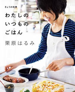 きょうの料理 わたしのいつものごはん-電子書籍