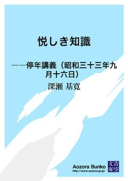 悦しき知識 ――停年講義(昭和三十三年九月十六日)-電子書籍