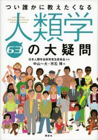 つい誰かに教えたくなる人類学63の大疑問(KS一般生物学専門書)
