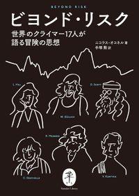 ヤマケイ文庫 ビヨンド・リスク