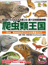 三栄ムック 爬虫類王国 ~iZoo+KawaZooオフィシャル完全ガイド~