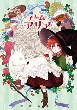 ブナの森のアリア 第1巻-電子書籍