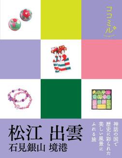 ココミル 松江 出雲 石見銀山 境港(2017年版)-電子書籍