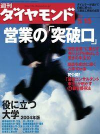 週刊ダイヤモンド 04年5月15日号