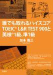 誰でも取れるハイスコア TOEIC(R) L&R TEST900と英検(R)1級、準1級