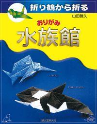折り鶴から折る おりがみ水族館