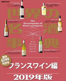 世界の名酒事典 2019年版 フランスワイン編-電子書籍
