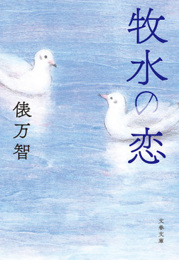 牧水の恋-電子書籍