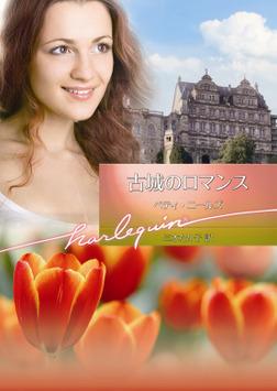 古城のロマンス-電子書籍