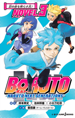 BORUTO―ボルト― ―NARUTO NEXT GENERATIONS― NOVEL 3 忍の夜を照らす者!-電子書籍