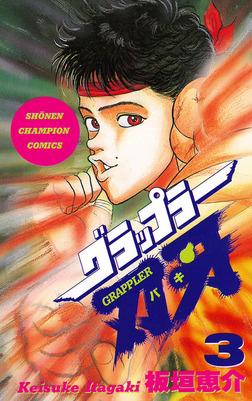 グラップラー刃牙 3-電子書籍