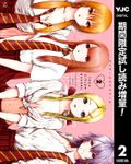 THE・GIRLS・SCHOOL【期間限定試し読み増量】 2