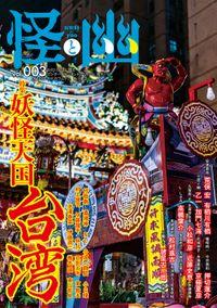 怪と幽 vol.003 2020年1月