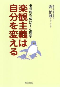 楽観主義は自分を変える : 長所を伸ばす心理学-電子書籍