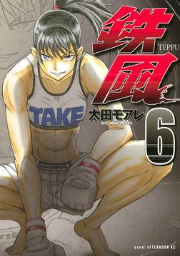鉄風(6)-電子書籍