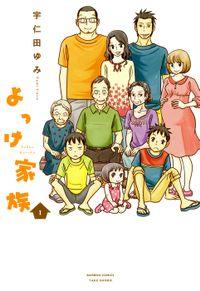 よっけ家族(1)