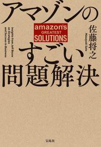 アマゾンのすごい問題解決(宝島社)