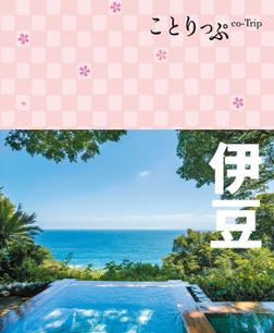 ことりっぷ 伊豆-電子書籍