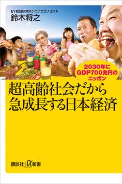 超高齢社会だから急成長する日本経済 2030年にGDP700兆円のニッポン-電子書籍