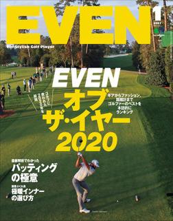 EVEN 2021年1月号 Vol.147-電子書籍