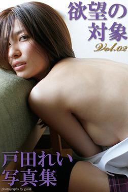 『欲望の対象』 戸田れいデジタル写真集 Vol.02-電子書籍