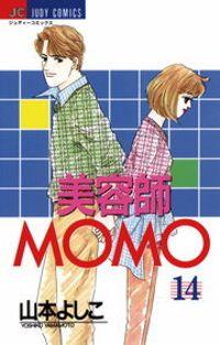 美容師MOMO(14)