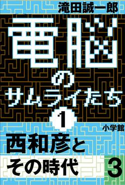 電脳のサムライたち1 西和彦とその時代3-電子書籍