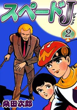 スペードJ (2)-電子書籍