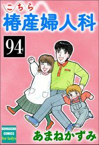 こちら椿産婦人科(分冊版) 【第94話】