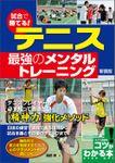 試合で勝てる!テニス 最強のメンタルトレーニング 新装版