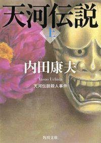 天河伝説殺人事件(上)
