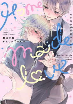 Home made love ~お手伝い様の言うとおり~【電子版限定特典付き】-電子書籍