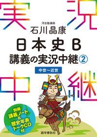 [音声DL付]石川晶康日本史B講義の実況中継(2)