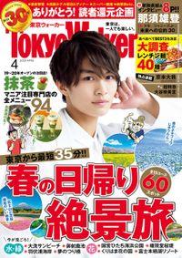 月刊 東京ウォーカー 2020年4月号