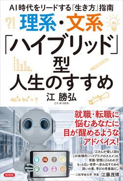 理系・文系「ハイブリッド」型人生のすすめ AI時代をリードする「生き方」指南-電子書籍