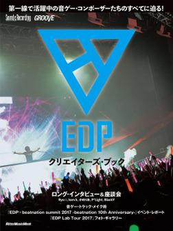 Sound & Recording magazine / GROOVE  EDPクリエイターズ・ブック-電子書籍