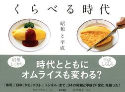 くらべる時代 昭和と平成-電子書籍