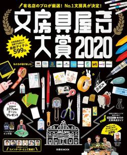 文房具屋さん大賞2020-電子書籍
